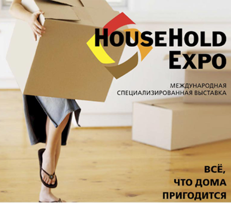 HouseHold Expo 2018, Москва